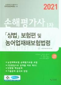 상법 보험편 및 농어업재해보험법령(손해평가사 1차)(2021)