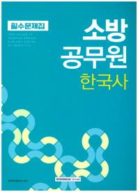 한국사 소방직공무원 필수문제집(2018)