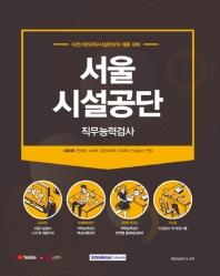 서울시설공단 직무능력검사(2021)