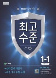 최고수준 초등 수학 1-1(2021)