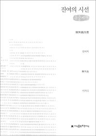 진여의 시선(큰글씨책)