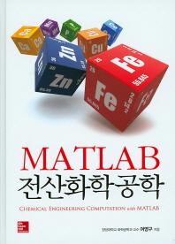 MATLAB 전산화학공학