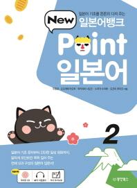 일본어뱅크 New Point 일본어. 2