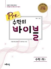 Pre(프리) 수학의 바이블 고등 수학(하)