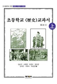 조선총독부 편찬 초등학교 역사 교과서 원문(상)