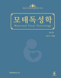 모태독성학
