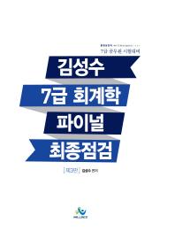 김성수 7급 회계학 파이널 최종점검(인터넷전용상품)