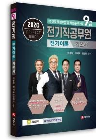 전기이론 기본서(9급 전기직공무원)(2020)
