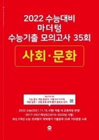 마더텅 고등 사회 · 문화 수능기출 모의고사 35회(2021)(2022 수능대비)