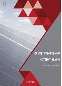 국내외 태양전지관련 산업분석보고서