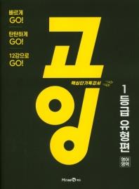 고등 영어영역 1등급 유형편(2020)