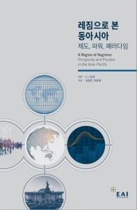 레짐으로 본 동아시아: 제도, 파워, 패러다임