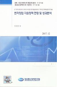 벤처창업 지원정책 현황 및 성과분석