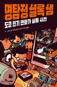 명탐정 셜록 샘. 5: 도쿄 인기 만화가 실종 사건