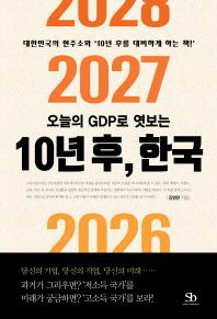 오늘의 GDP로 엿보는 10년 후, 한국