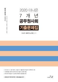 더나은 공무원사회 7개년 기출문제집(2020)