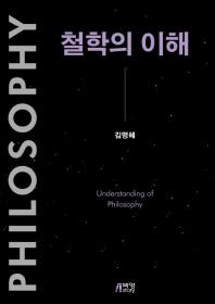 철학의 이해