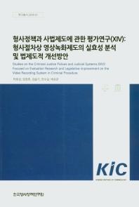 형사정책과 사법제도에 관한 평가연구. 14: 형사절차상 영상녹화제도의 실효성 분석 및 법제도적 개선방안