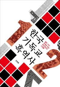 한국 기독교 흑역사