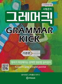 서형준의 그래머킥(Grammar Kick): 기본편