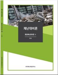 재난대비론: 통합재난관리론. 2