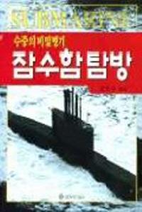 잠수함탐방(수중의 비밀병기)