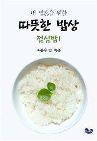 내 영혼을 위한 따뜻한 밥상-점심밥1