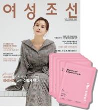 여성조선(2021년 11월호)