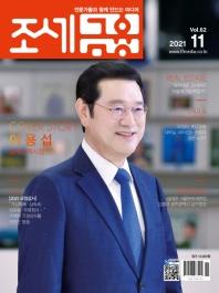 조세금융(2020년 11월호)