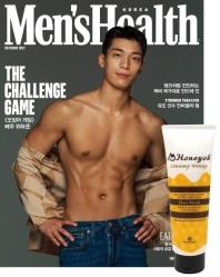 맨즈헬스(Mens Health Korea)(2021년 10월호)(C형)