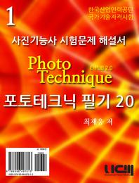사진기능사 시험문제 해설 포토테크닉 필기20 1권