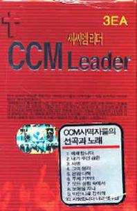 CCM LEADER(TAPE3개)