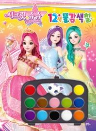 시크릿 쥬쥬 별의 여신 12색 물감색칠