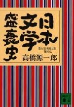 日本文學盛衰史