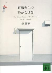 喜嶋先生の靜かな世界