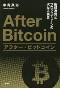 アフタ-.ビットコイン 假想通貨とブロックチェ-ンの次なる覇者