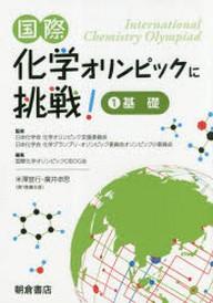國際化學オリンピックに挑戰! 1