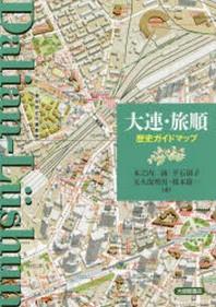 大連.旅順歷史ガイドマップ