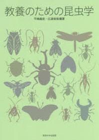 敎養のための昆蟲學