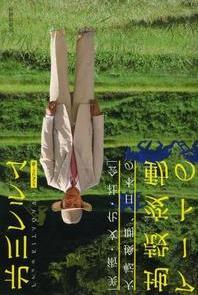 ア-トの地殼變動 大轉換期,日本の「美術.文化.社會」 インタビュ-集