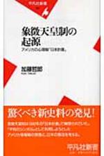象徵天皇制の起源 アメリカの心理戰「日本計畵」