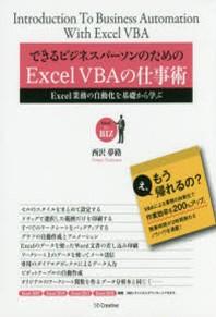 できるビジネスパ-ソンのためのEXCEL VBAの仕事術 EXCEL業務の自動化を基礎から學ぶ