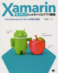 XAMARINネイティブによるモバイルアプリ開發 C#によるANDROID/IOS UI制御の基礎