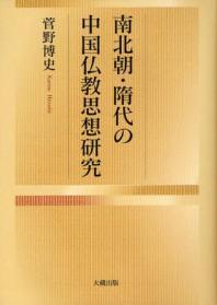 南北朝.隋代の中國佛敎思想硏究