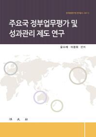 주요국 정부업무평가 및 성과관리 제도 연구