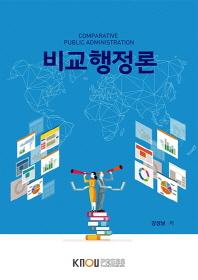 비교행정론(1학기, 워크북포함)