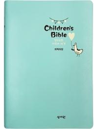 일러스트 어린이성경(민트/중/개역개정)