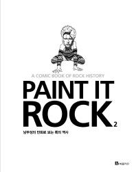 Paint It Rock. 2