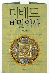 티베트 비밀역사