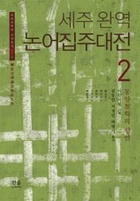 세주 완역 논어집주대전. 2